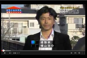 完成!ドリームハウス出演「横山浩介」鶴見の家編